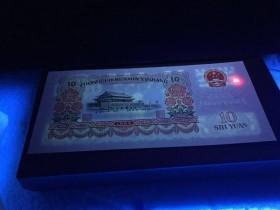 第三套纸币真假鉴定