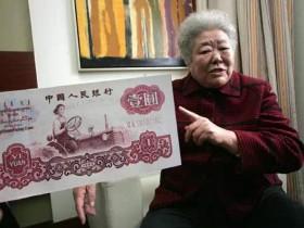 """人民币上这个""""错别字""""为何72年不改"""