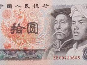 第四套人民币拾元