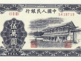 第一套人民币收藏知识