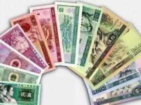 第四版人民币补号大全