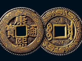 古币铜钱的鉴定方法