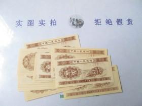 第二套钱币纸币鉴定
