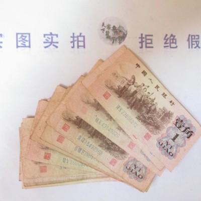 第三套人民币纸币1角劳动教育壹角