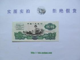 第三套人民币贰圆收藏