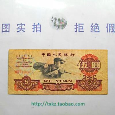 第三套人民币5元炼钢