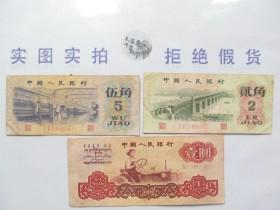 第三套人民币收藏前景