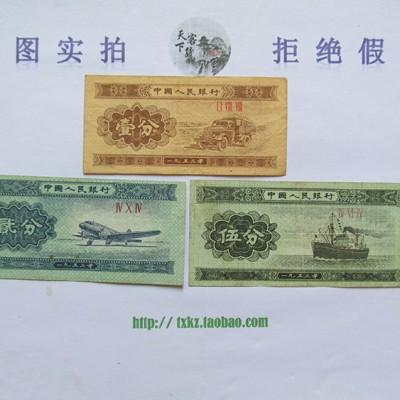 第二套人民币分币