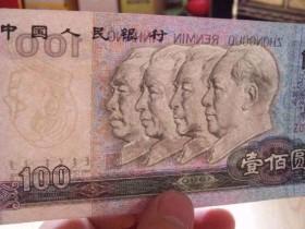怎样鉴别错版人民币