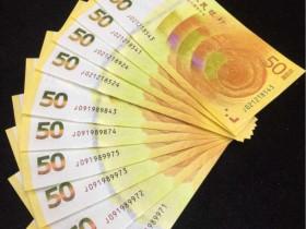 人民币发行70周年纪念钞竟然这样玩