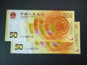 惨了,70周年纪念钞是跌至面值?