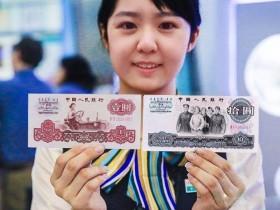 第三套人民币收藏价格(2020年8月)
