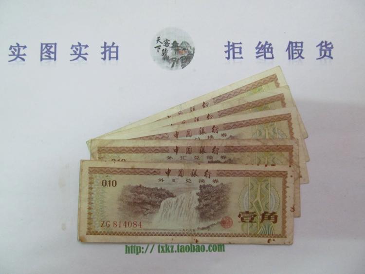 这种货币厉害了!在中国居然比人民币还值钱