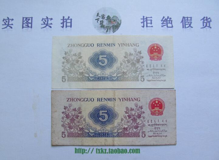 人民币收藏品相如何区分
