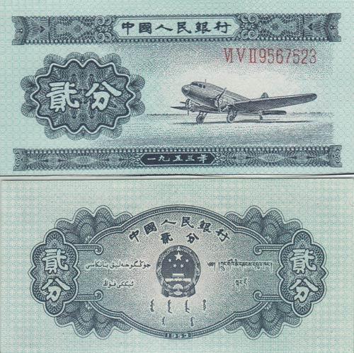 第二套人民币分币收藏