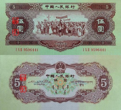 第二套人民币元劵纸币