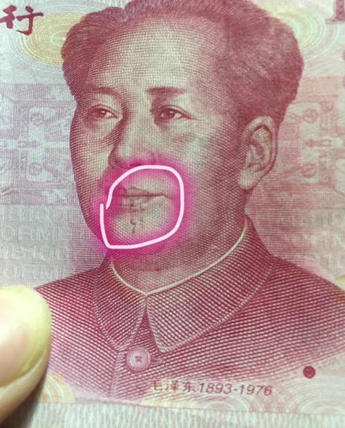 错版人民币如何网上出手
