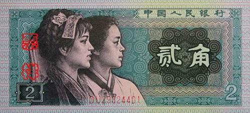 第四套人民币角劵纸币