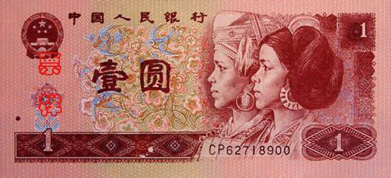 第四套人民币圆劵纸币
