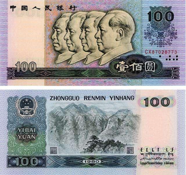第四套纸币鉴定方法