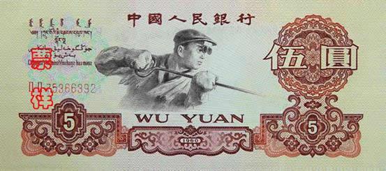 第三套人民币伍圆收藏