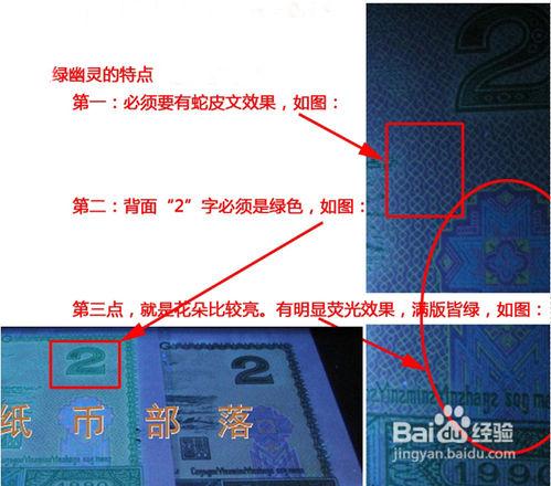 四版人民币贰元绿钻绿幽灵鉴别