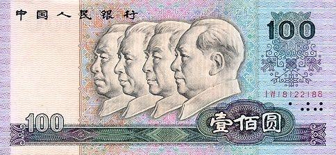 第四套人民币壹佰