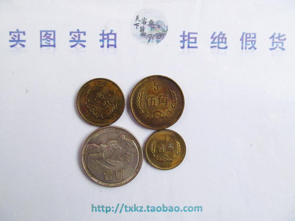 第三套人民币长城辅币