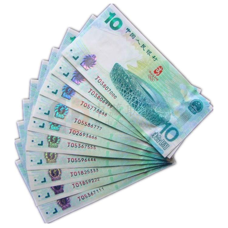 人民币收藏销售推广计划