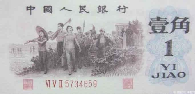三版枣红与蝴蝶劵壹角鉴定