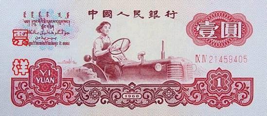 第三版人民币一元如何鉴别