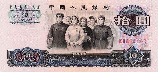 老版人民币承载激情梦