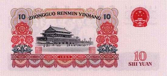 第三套人民币拾圆收藏