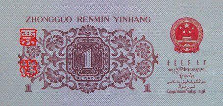 第三套人民币壹角收藏