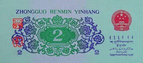 第三套人民币贰角收藏