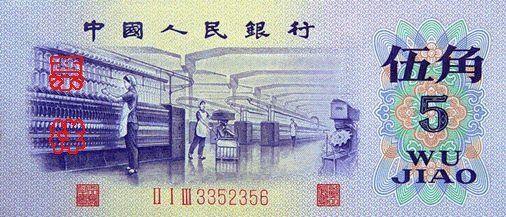 第三套人民币伍角收藏