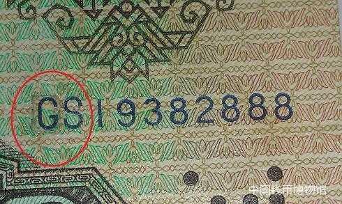 如何识破人民币纸币冠字号造假