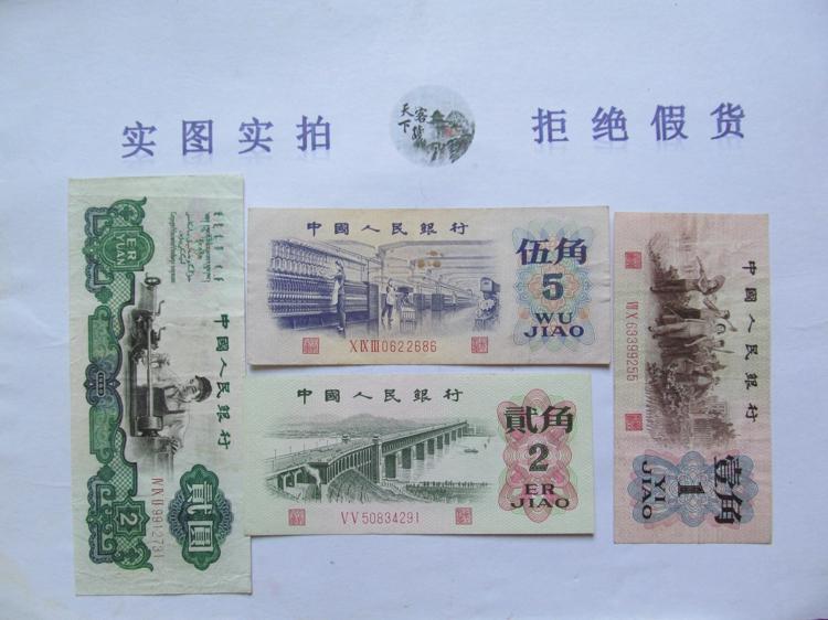 第三套人民币最新报价