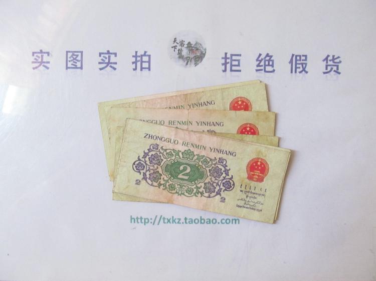 第三套人民币纸币2角大桥贰角