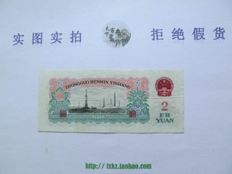 第三套人民币2元车工流通老纸币