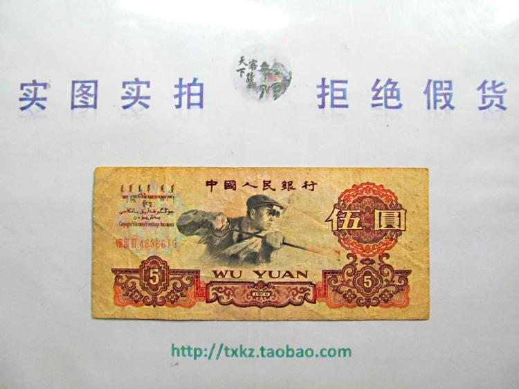 第三版人民币补号冠号