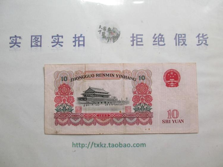 第三套人民币大团结十元