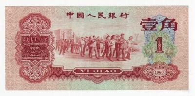 忆第三套人民币一角