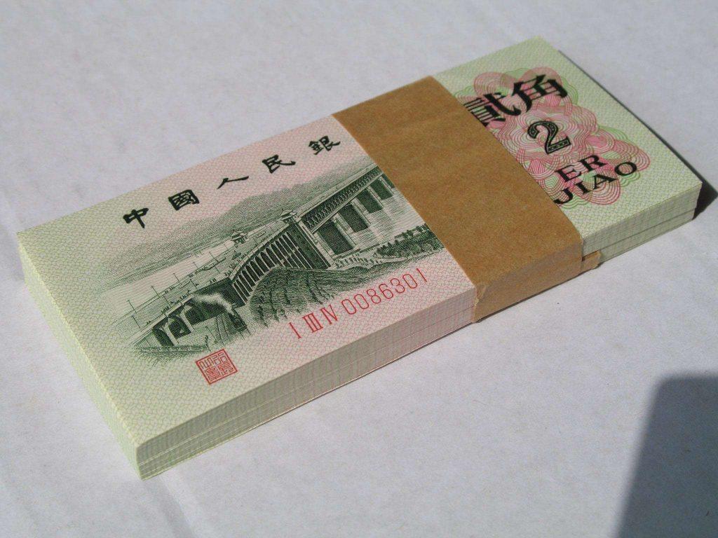 这张二角纸币涨了100多倍,您家箱底还有吗