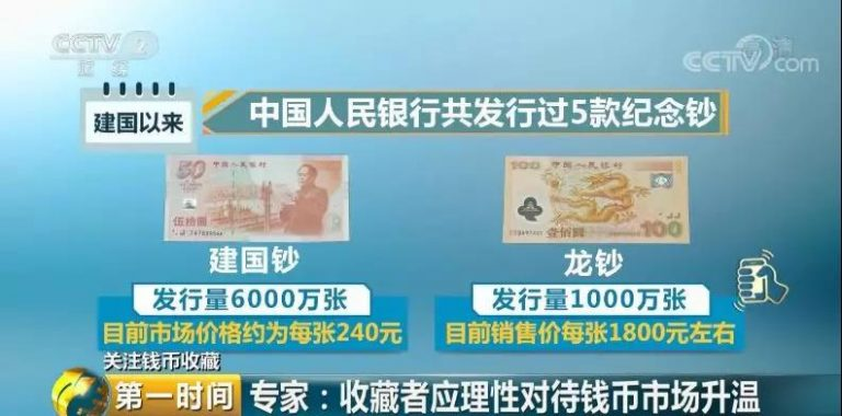 央视关注:新版50元纪念钞升值啦