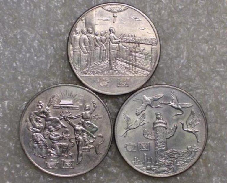 建国系列纪念币中最高已涨至500倍