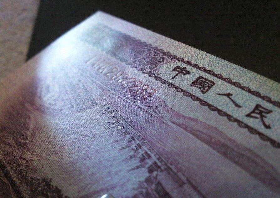 第二套人民币最新价格(2020年8月)