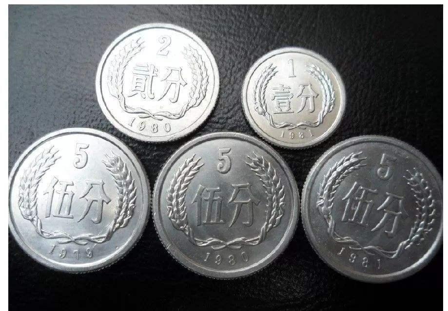 各版纸币硬币和纪念币币王落地降临