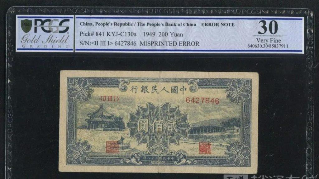 第一套人民币与民国纸币看似相似,为什么价格相差数千倍