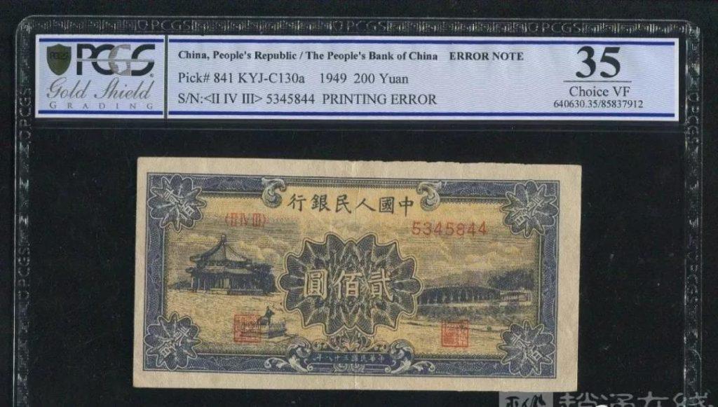 人民币拍卖又出高价,这张纸币竟值142万元!